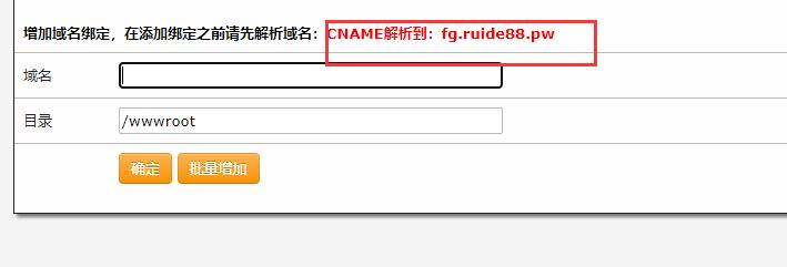 域名cname解析地址
