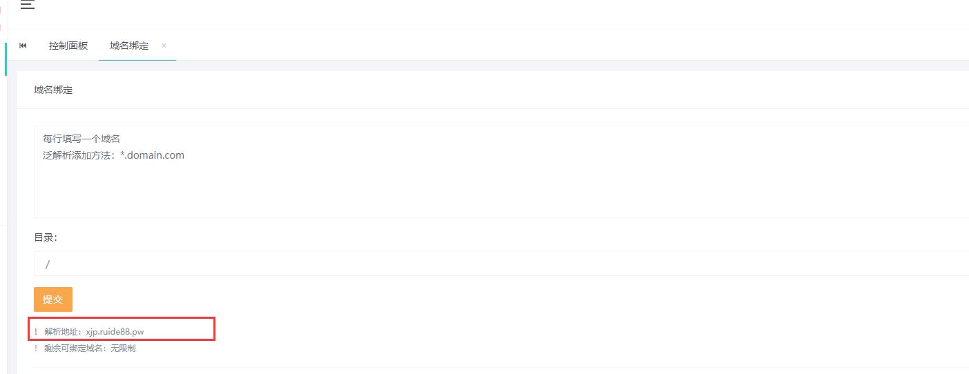 域名cname解析地址查看方法